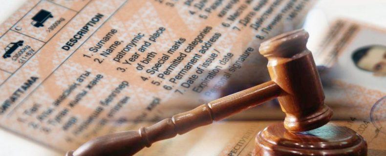 Победа адвоката в апеляции — Водительские права